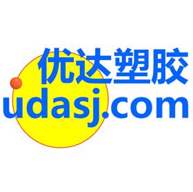 东莞市优达塑胶原料有限公司