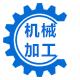 滎陽市寶麗機械加工廠
