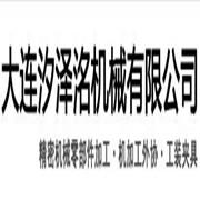 大连汐泽洺机械有限公司