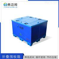 围板箱生产厂家 可折叠周转箱市场价格