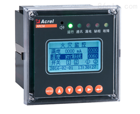 ARCM200L-J8安科瑞电气火灾探测器8路剩余电流监测