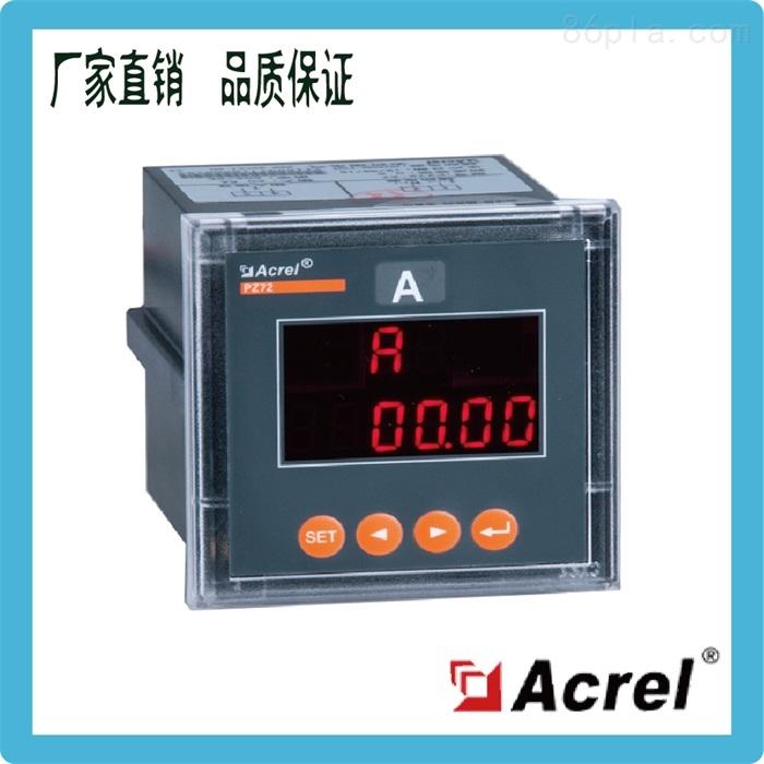 安科瑞电气单相电流表PZ72-AI