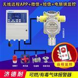 化工厂仓库六氟化硫探测报警器,APP监测