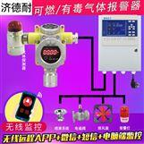工业用溶剂油浓度报警器,远程监测