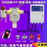 稀料溶剂气体探测报警器,云监测
