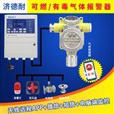 学校餐厅天然气气体泄漏报警器,APP监测