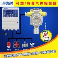 工业罐区天然气气体检测报警器,云监测