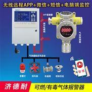 溴乙烷探测报警器,APP监测