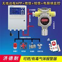 工业罐区氮气气体浓度报警器,无线监测