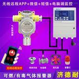 壁挂式有机溶剂报警器,APP监测