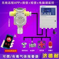 工业用冰醋酸检测报警器,联网型监控
