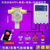 二氧化氯报警器,远程监控