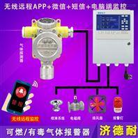 化工厂厂房乙酸甲酯浓度报警器,无线监测