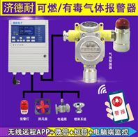 化工厂车间异丁烯气体浓度报警器,智能监控