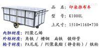 廠家直銷蘇州無錫上海印染紡織水洗推布車