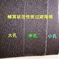 聚氨酯過濾活性炭海綿