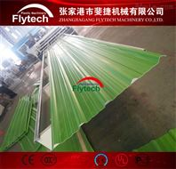 840-1130-塑料復合瓦設備、PVC波浪瓦生產線