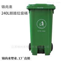 室外加厚挂车脚踩踏果皮箱 240L环卫垃圾桶