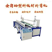 PP板塑料折弯机 塑料板材折角机 自动热弯机