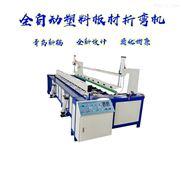 塑料板材折弯机 PP板折角机 塑料自动热弯机