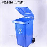 锦尚来塑业 240L环卫垃圾桶