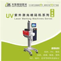 紫外激光喷码机流水线激光打标镭射设备机器