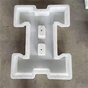 工字砖护坡模具 河道 水利 专用塑料模具