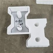 工字砖模具 高速 河道 水利 专用塑料模具