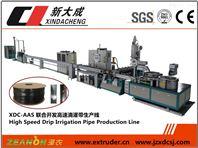 高速片式滴灌帶生產線設備