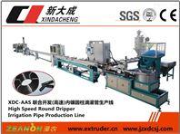 高速圓柱式滴灌管生產線設備