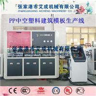 PP中空塑料模板设备、中空模板机器哪家专业