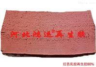 紅色橡膠板用紅色乳膠再生膠