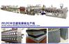 PP中空建筑模板生產線  塑料板材設備