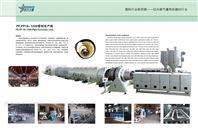 HDPE塑料管材生產線設備