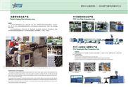PVC穿線管設備1出2生產線
