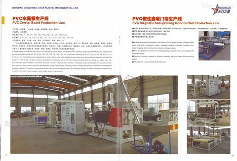 軟PVC水晶透明片材設備  規格1220mm
