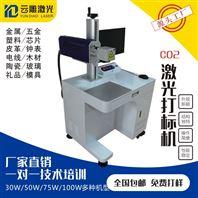 30W二氧化碳激光打标机射频管工艺品雕刻机