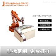 汽车加油管自动机器人金属焊接机