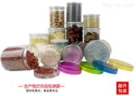 塑料罐小食品罐日用品包裝罐
