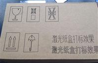 仕弗達供應紙箱紙板激光打標機打碼機