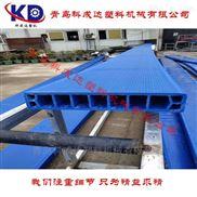 HDPE塑胶鱼排板机械设备