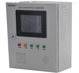 安科瑞 电气火灾监控系统