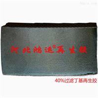 用丁基再生胶生产蒸汽管的优点