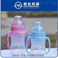 PP奶瓶注拉吹吹瓶機