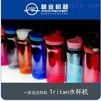 Tritan水杯吹瓶機