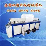 塑料板材对焊机 PP板接板机 塑料拼板卷圆机