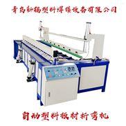 塑料板材折弯机 PP板热弯机 自动塑料折角机