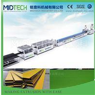 500x75mmPE防腐海洋踏板设备生产线