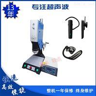 瑞安超声波塑料焊接机对外加工