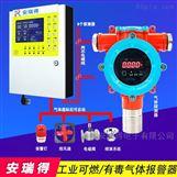 加油站油庫油氣氣體濃度報警器